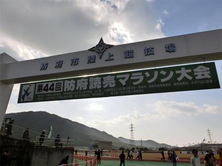 2013防府読売マラソン-3.jpg