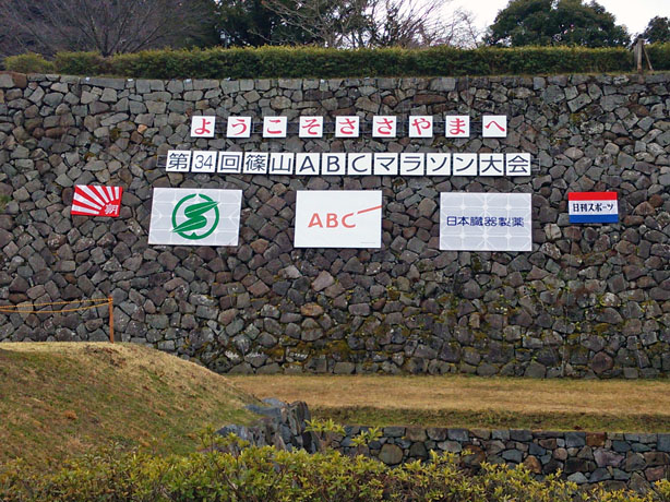 2014篠山マラソン1-1.jpg