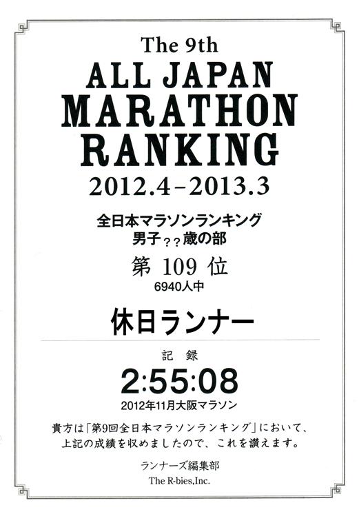 全日本マラソンランキング2012-5.jpg