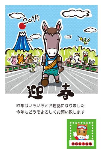 年賀状2014-2.jpg